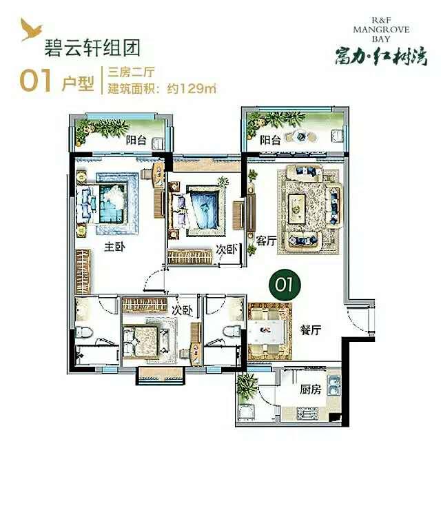 三房两厅129㎡